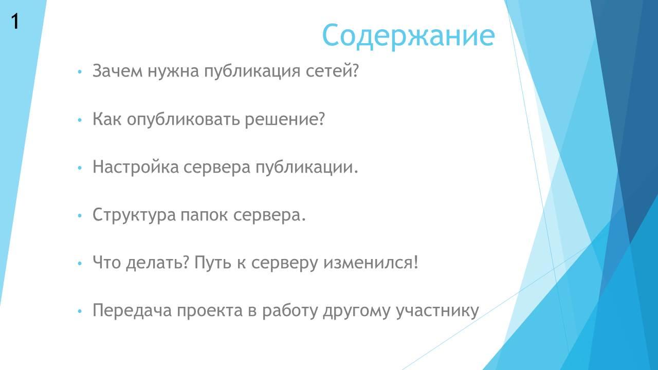 Публикация решений на сервере, слайд - 2