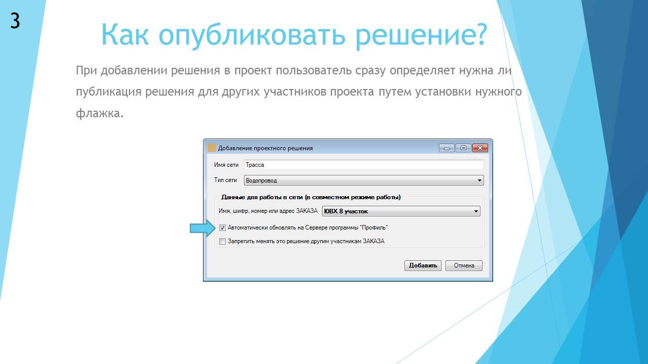 Публикация решений на сервере, слайд - 4