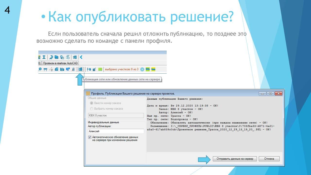 Публикация решений на сервере, слайд - 5