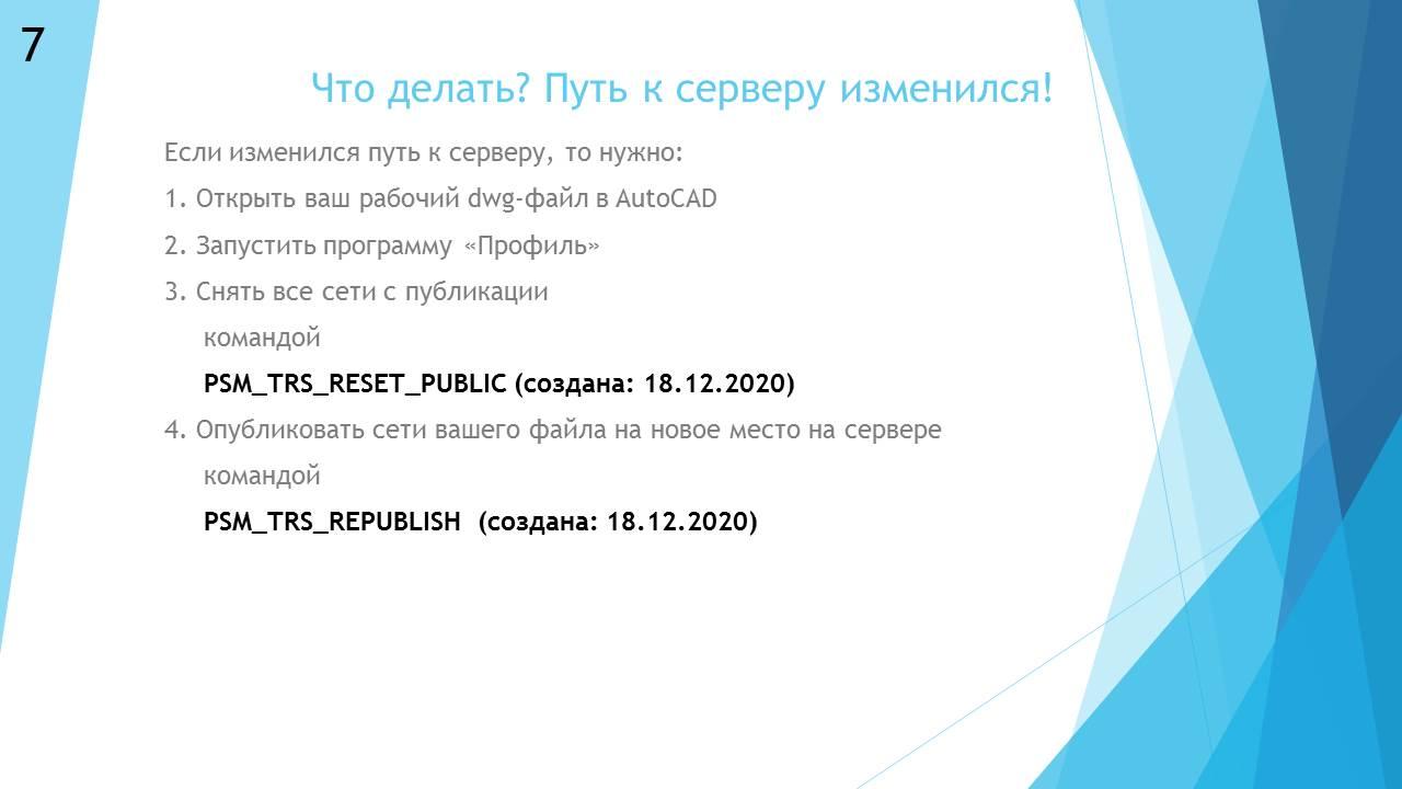 Публикация решений на сервере, слайд - 8