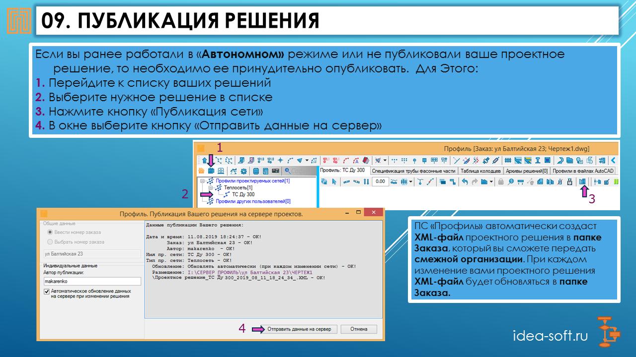 Презентация обмена файлов-решений через облачный сервер в программе Профиль, слайд - 10