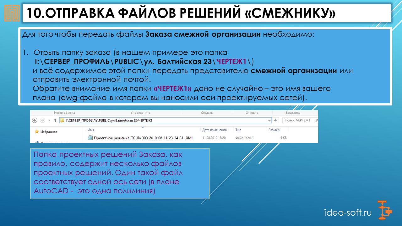 Презентация обмена файлов-решений через облачный сервер в программе Профиль, слайд - 11