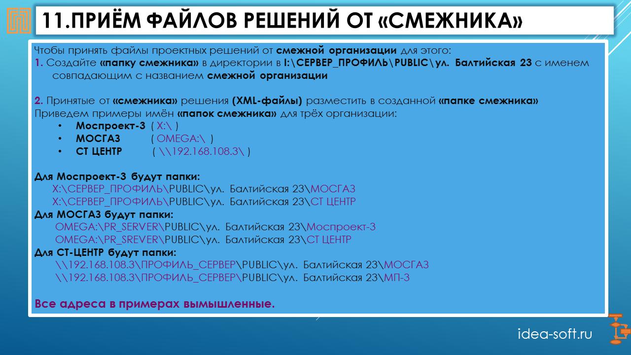 Презентация обмена файлов-решений через облачный сервер в программе Профиль, слайд - 12