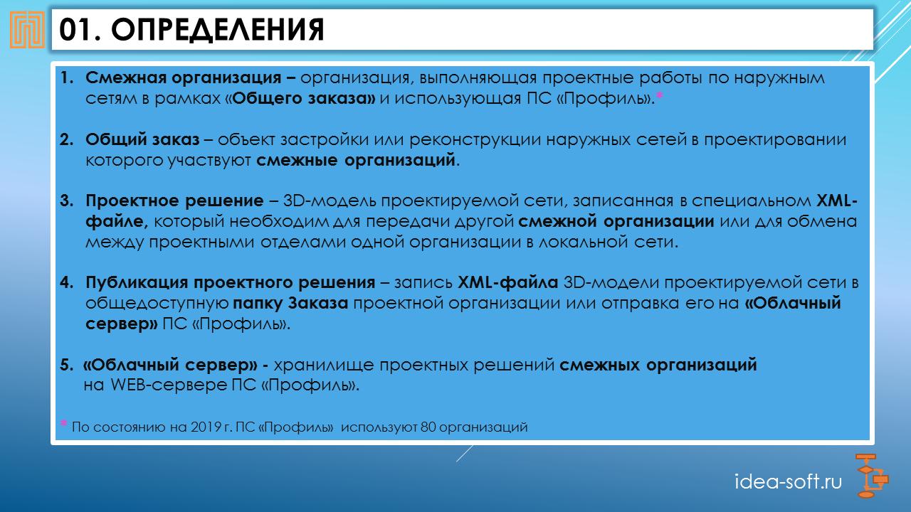 Презентация обмена файлов-решений через облачный сервер в программе Профиль, слайд - 2
