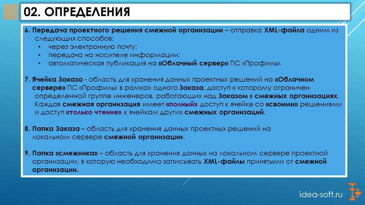 Презентация обмена файлов-решений через облачный сервер в программе Профиль, слайд - 3