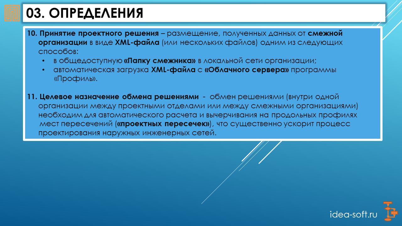 Презентация обмена файлов-решений через облачный сервер в программе Профиль, слайд - 4