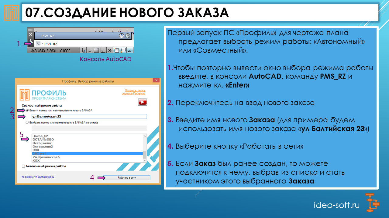 Презентация обмена файлов-решений через облачный сервер в программе Профиль, слайд - 8