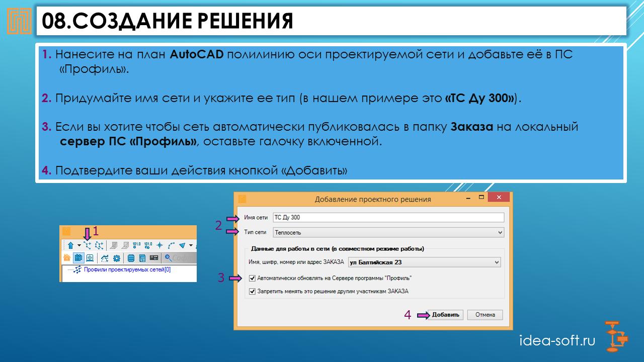 Презентация обмена файлов-решений через облачный сервер в программе Профиль, слайд - 9