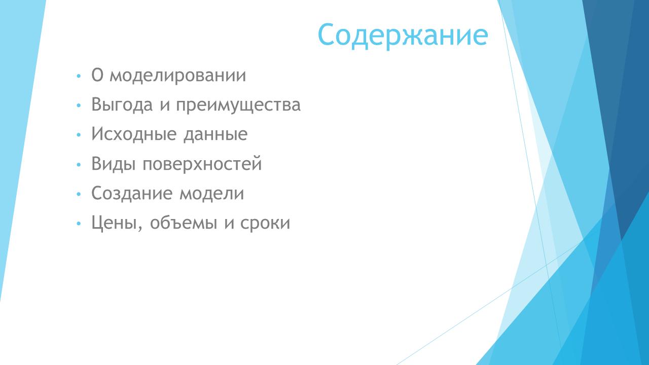 Презентация по моделированию поверхностей, слайд - 2