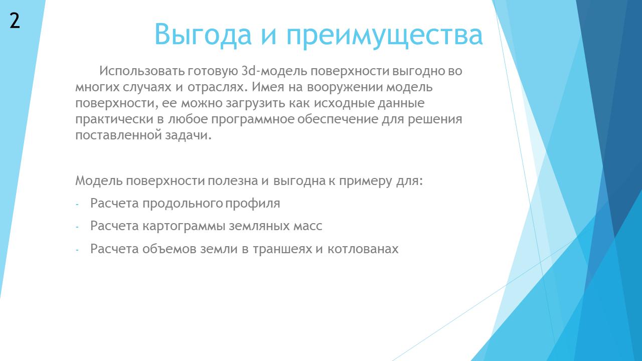 Презентация по моделированию поверхностей, слайд - 4