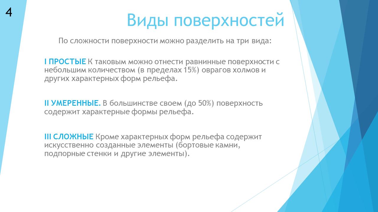 Презентация по моделированию поверхностей, слайд - 6