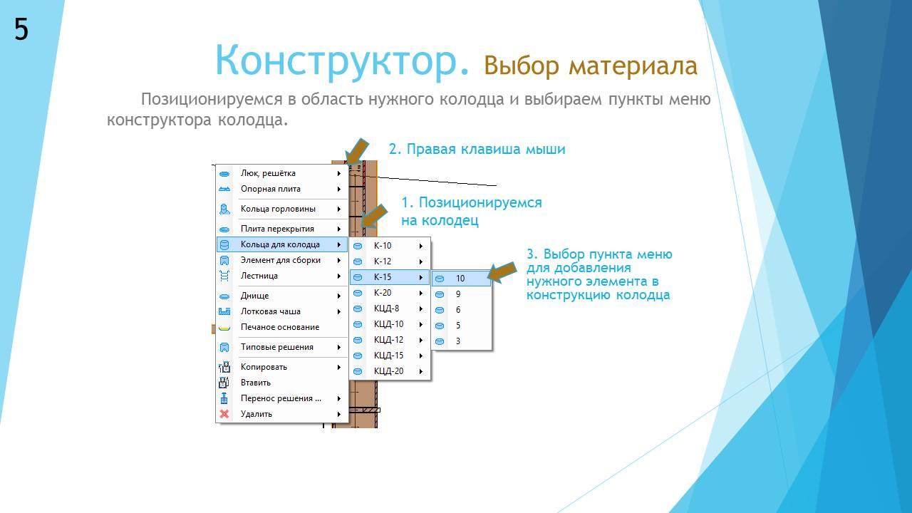 конструктор колодцев в программе Профиль