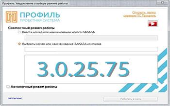reliz-25.70